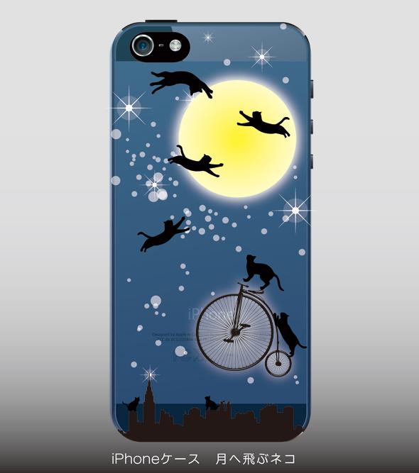 【ネコiPhoneケース】月へ飛ぶネコ(ブラック用)(透明タイプ)