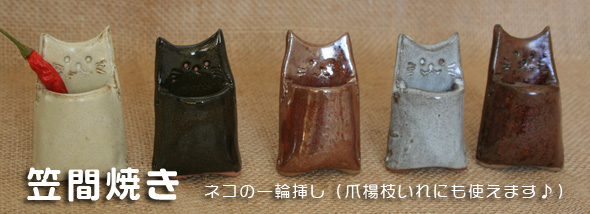 猫ちゃんの形の一輪挿し(笠間焼き)